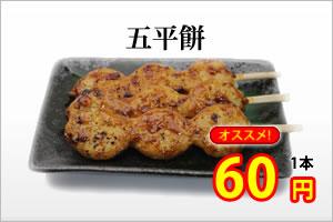 五平餅60円
