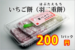 いちご餅(羽二重餅)150円