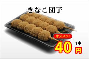 きなこ団子40円
