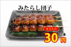 みたらし団子30円