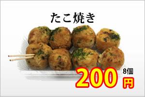 たこ焼き200円