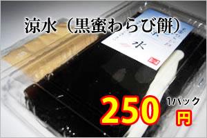 黒蜜わらび餅200円