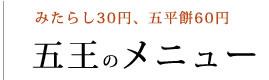 みたらし30円、五平餅50円、激安だんごの販売メニュー